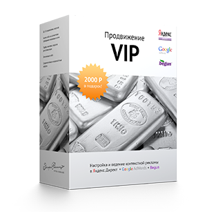 VIP_for_page