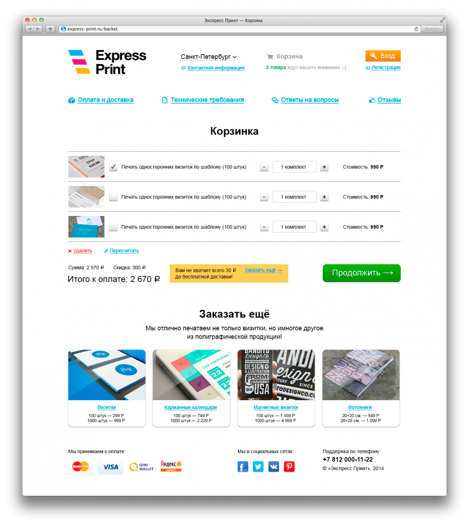 express_print_basket_portfolio