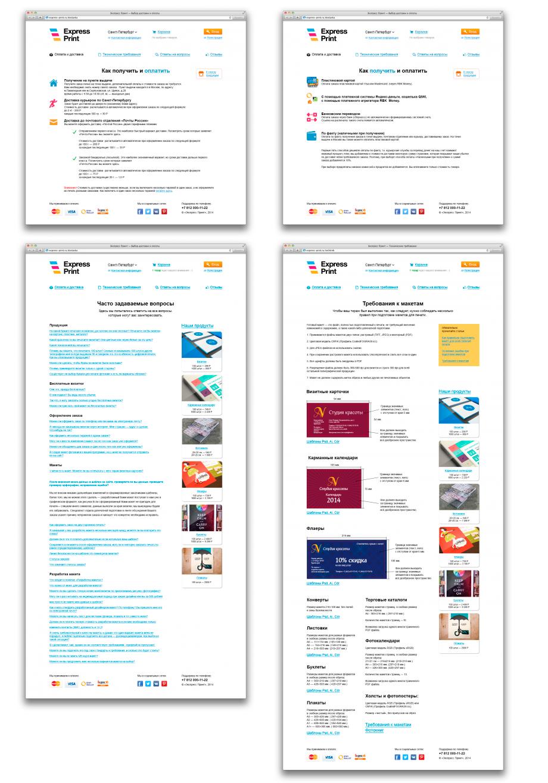 express_print_dostavka_oplata_FAQ_portfolio