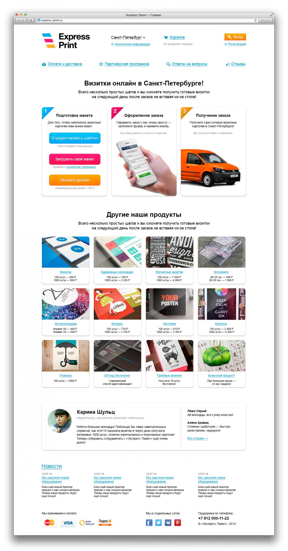 express_print_main_portfolio