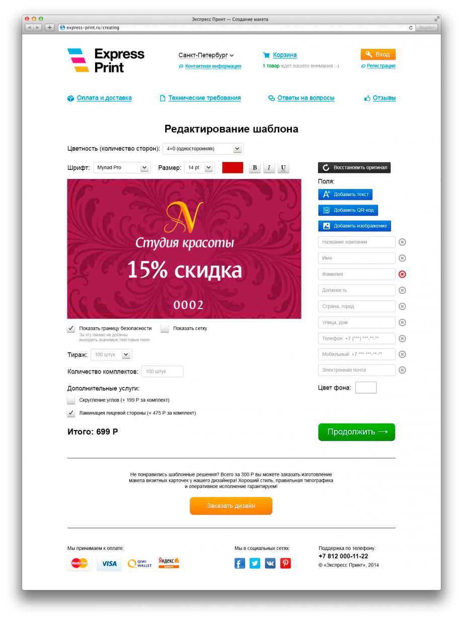express_print_shablon_creating_portfolio