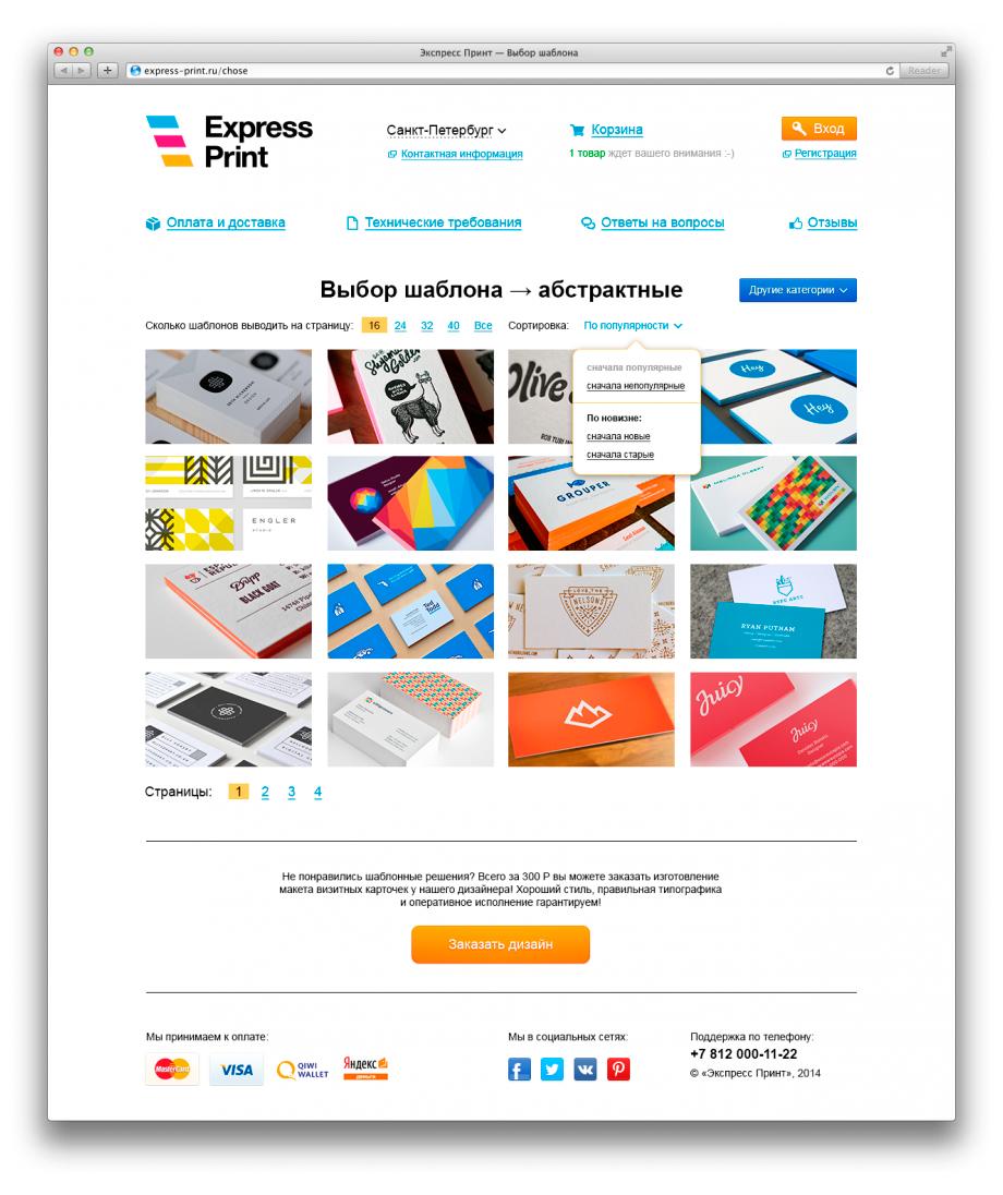 express_print_vybor_shablona_portfolio