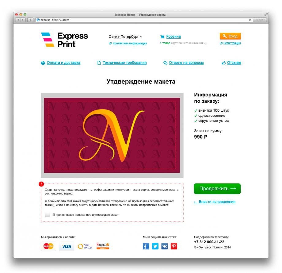 express_print_ytverzhdenie_portfolio