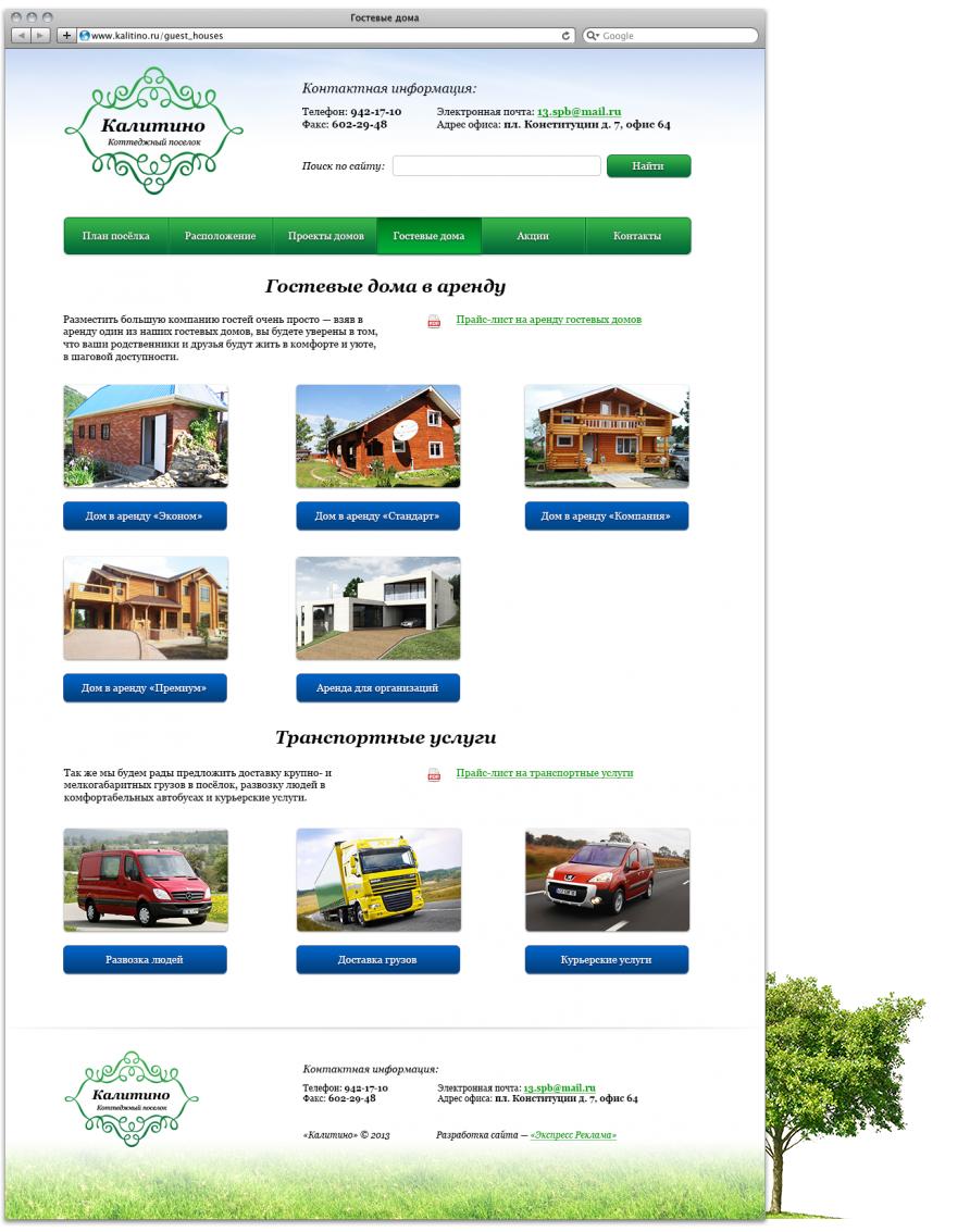 kalitino_guest_houses_portfolio
