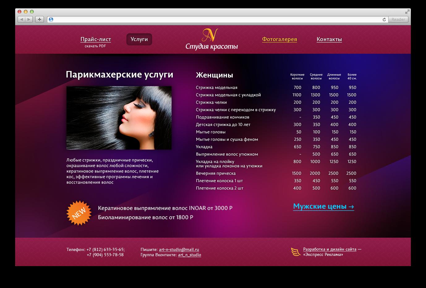 parikmaherskie_page_covered