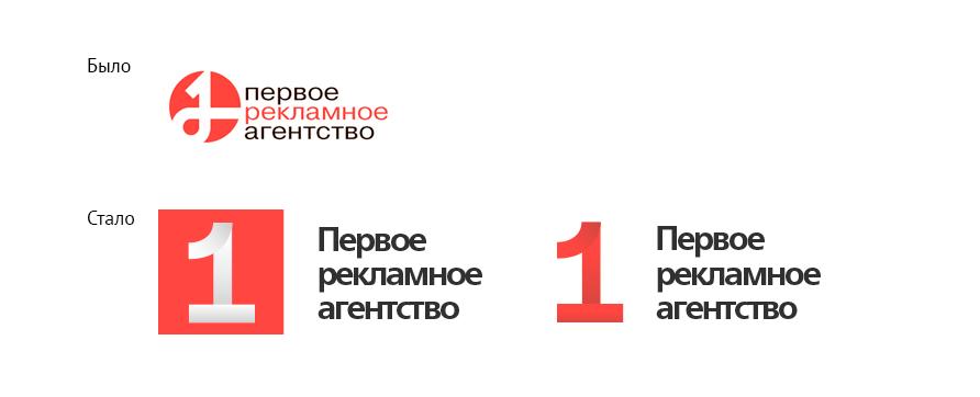 pra_rebrand