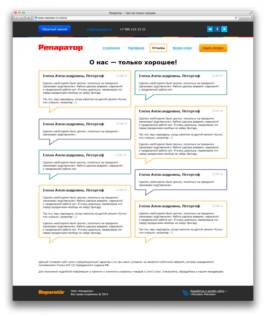 reparator_portfolio_otzyvi