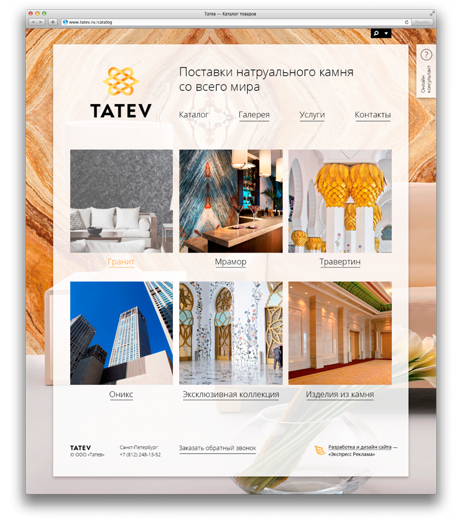 tatev_catalog_portfolio