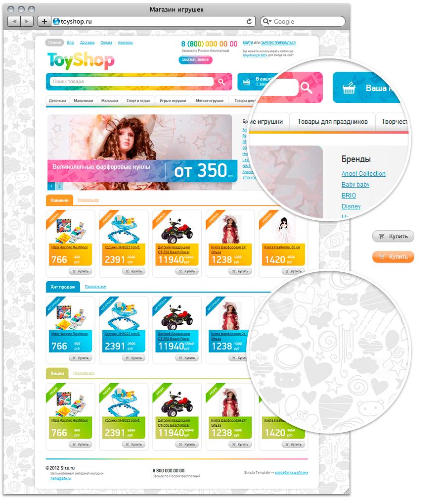 toyshop_portfolio