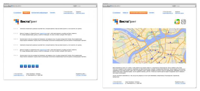 vista_template_news+contacts